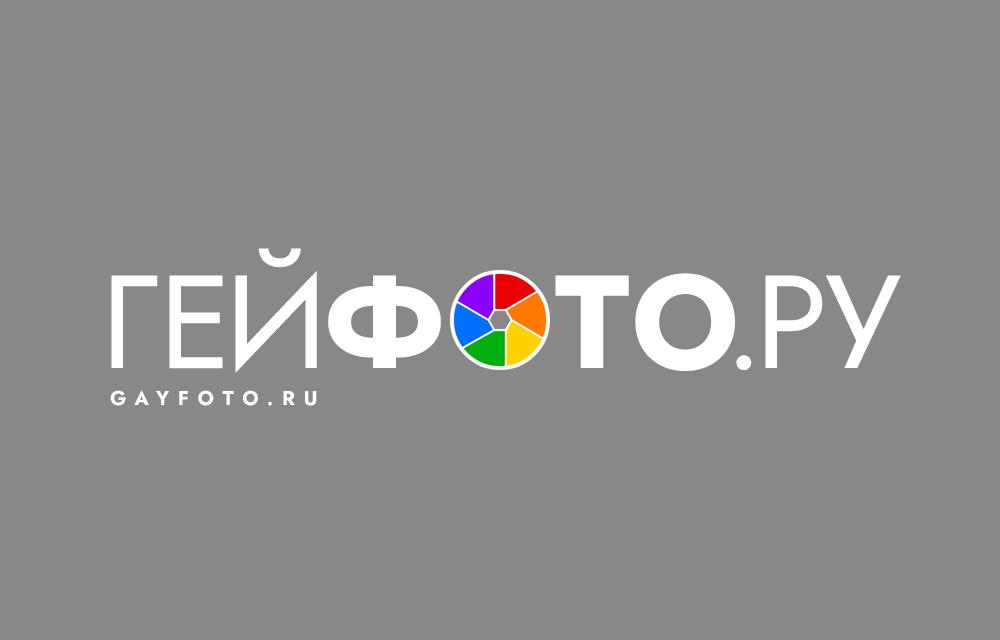 ГейФото.ру