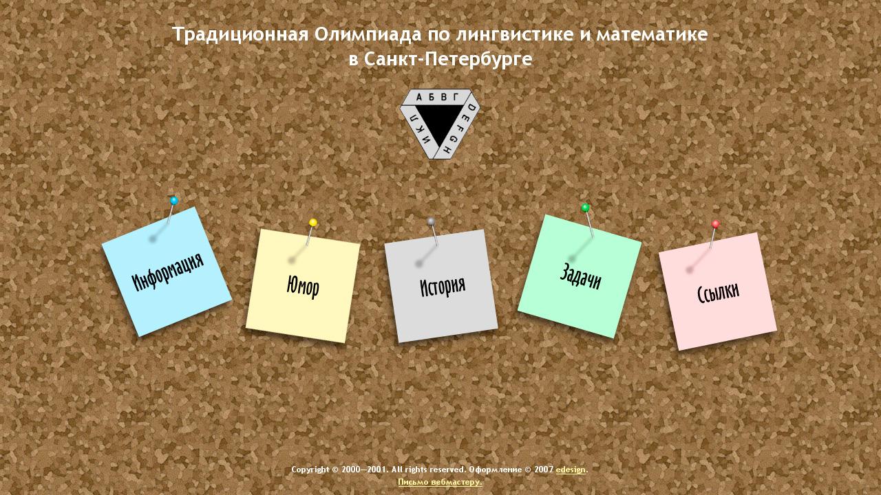 Традиционная Олимпиада по лингвистике и математике в Санкт-Петербурге