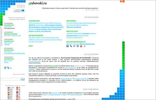 Третья версия grabowski.ru