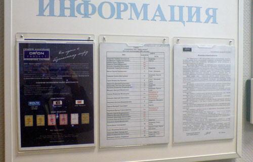 Реклама для ЗАО «Орион-проект»