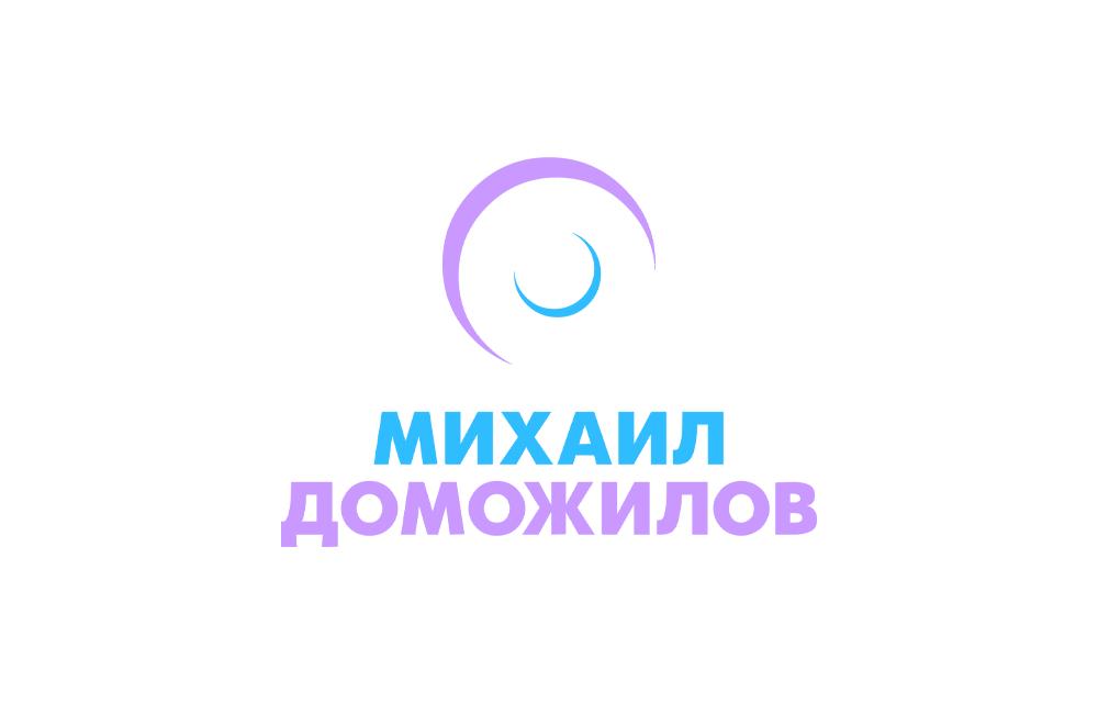 Фотограф Михаил Доможилов