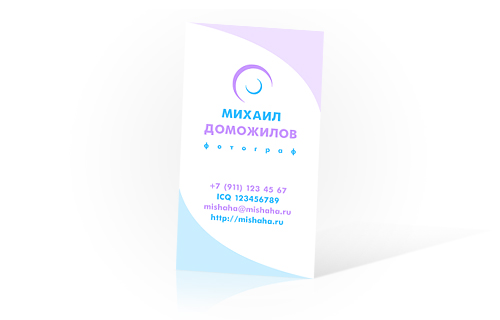 Визитка для Михаила Доможилова