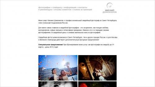 Свадебный фотограф Михаил Доможилов