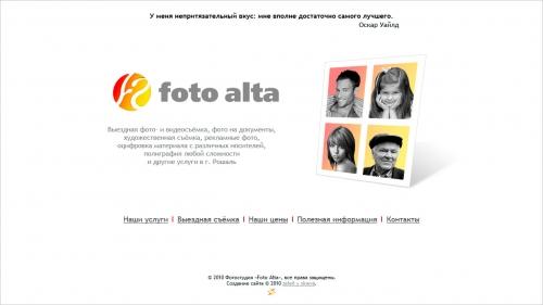 Фотостудия «Foto Alta»