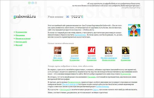 Четвёртая версия grabowski.ru