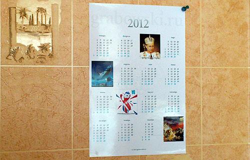 Правильный календарь на 2012 год