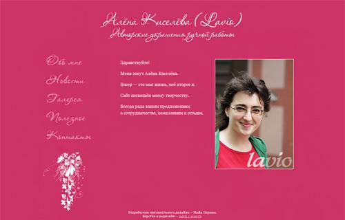 Алёна Киселёва (Lavio)