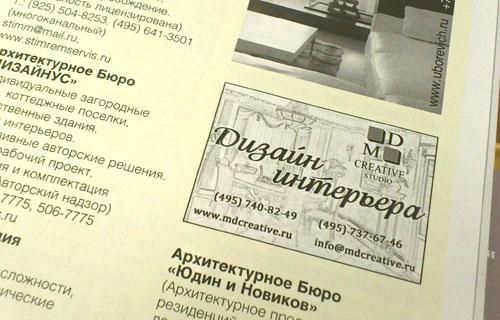 Реклама для журнала
