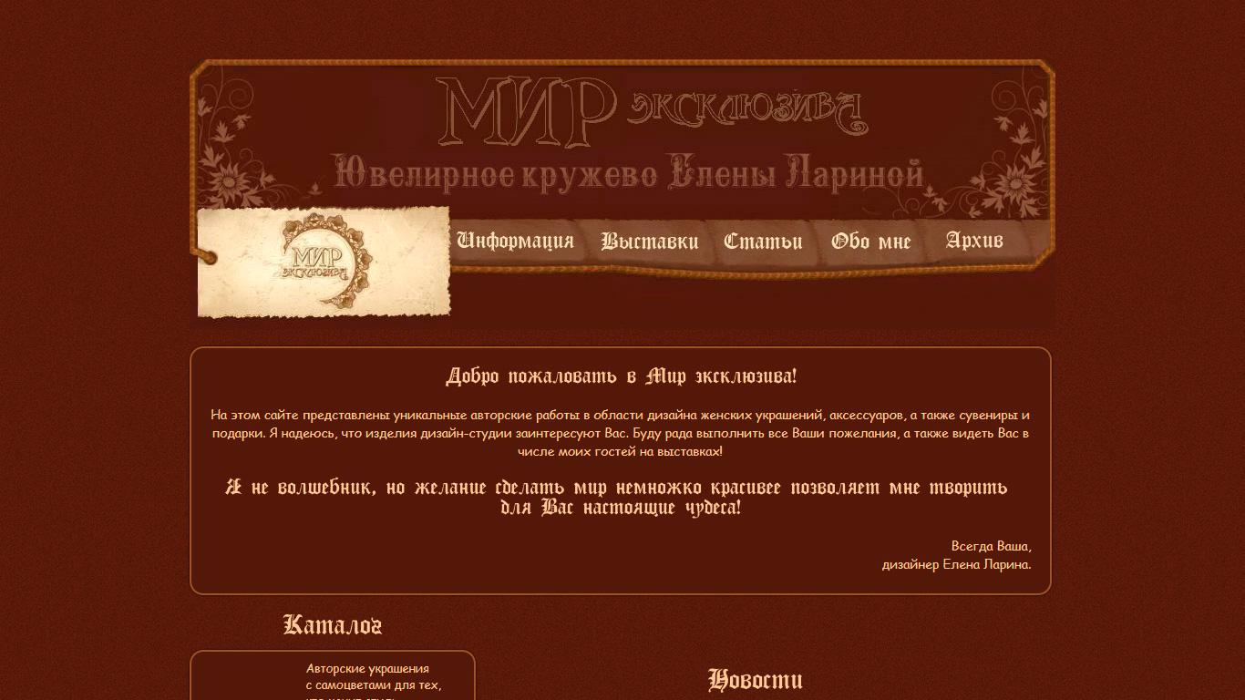 Ювелирное кружево Елены Лариной