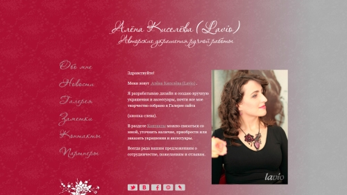 Алёна Киселёва / версия 2