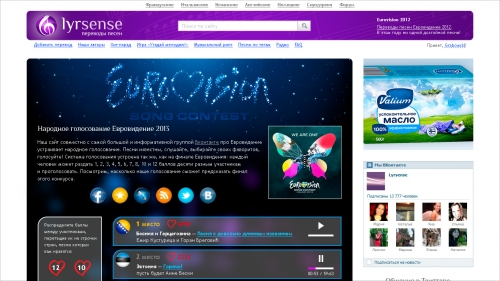Евровидение на Lyrsense