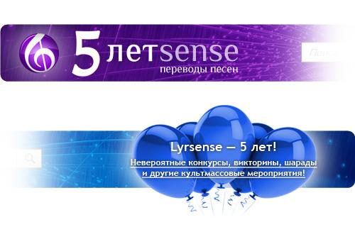 Шапки к 5-летию Lyrsense.com