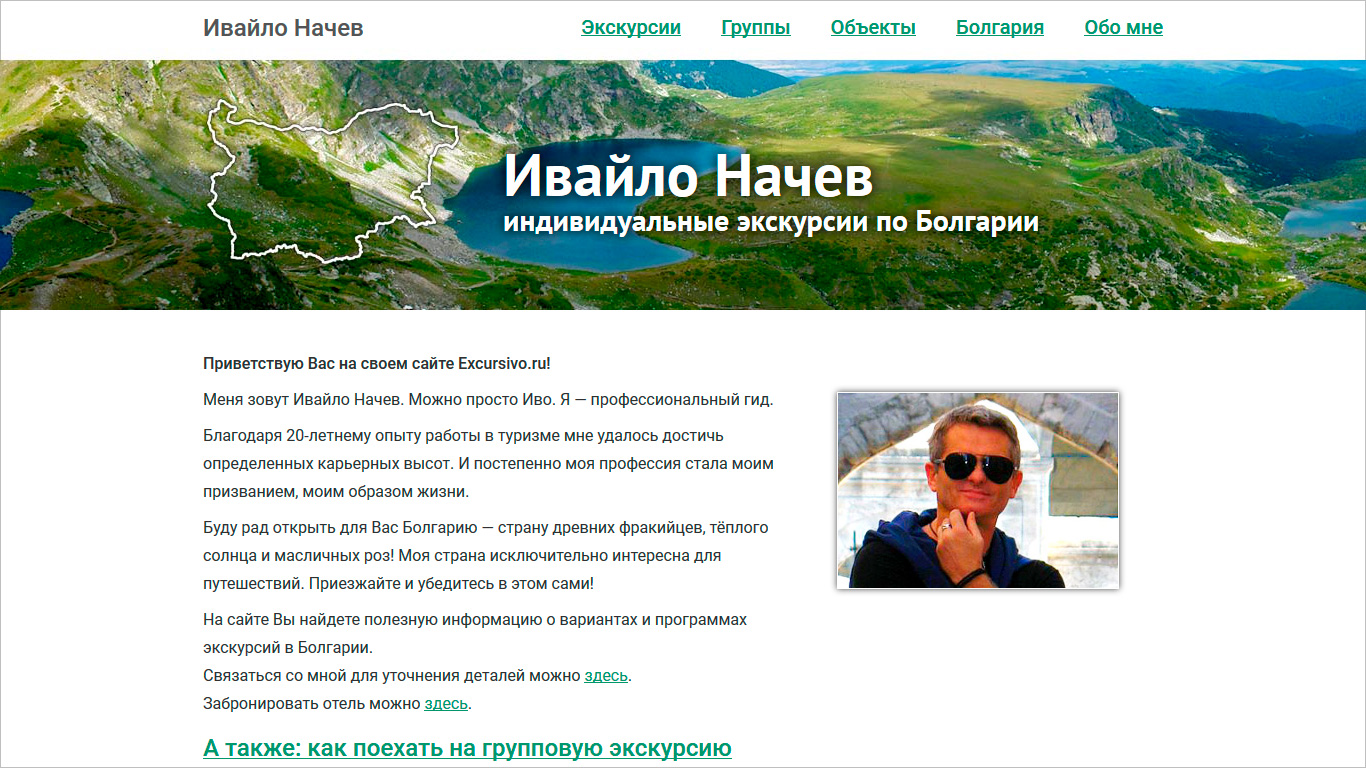 Excursivo.ru