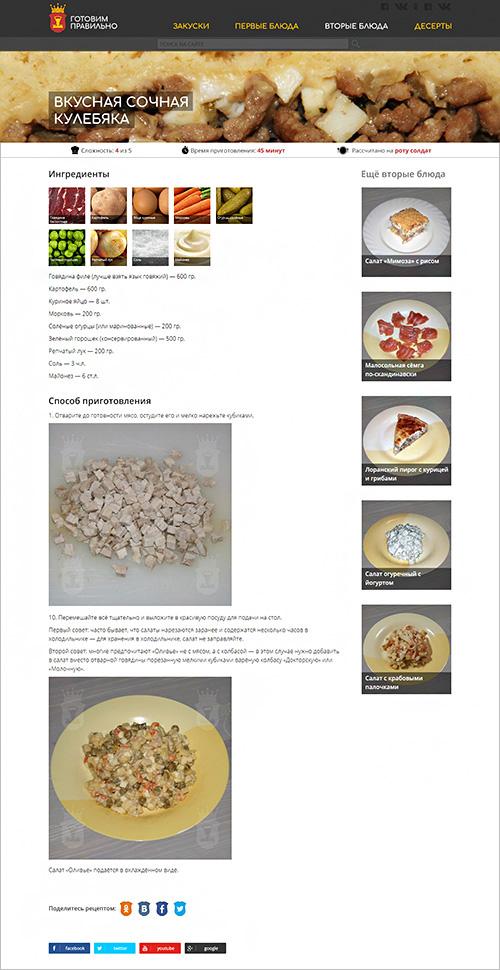 Макет страницы рецепта
