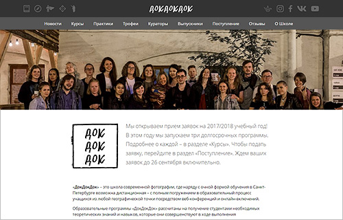 Школа современной фотожурналистики и документальной фотографии «ДокДокДок»