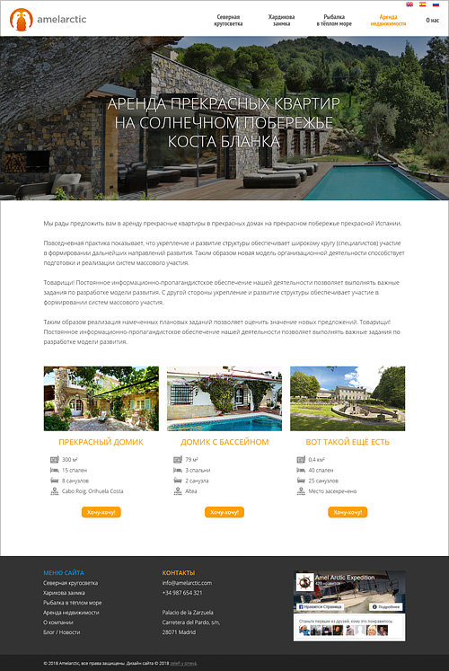 Page with available properties