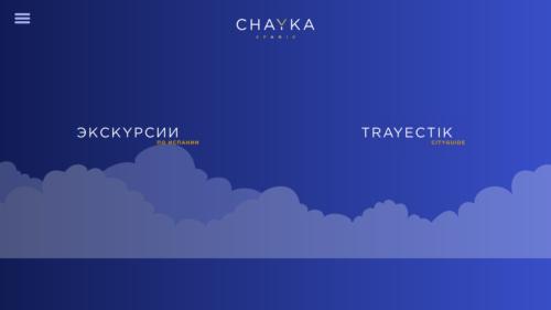 Chayka Spanis
